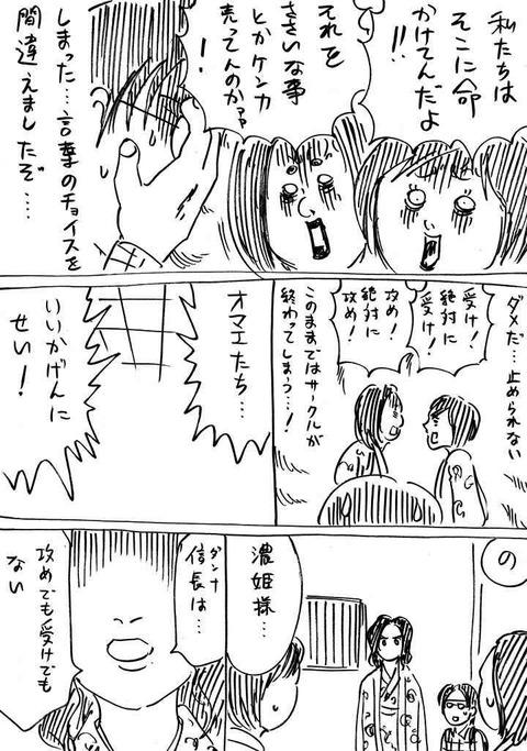 戦国コミケ23話 (3)