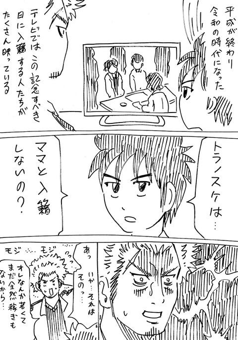 連れ子17 (1)