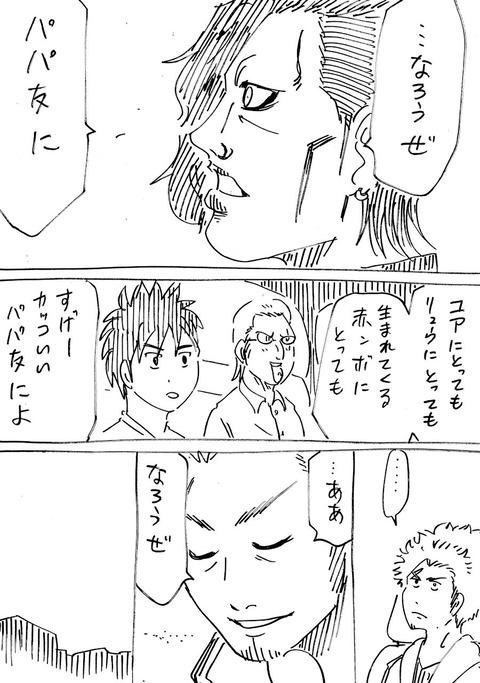 連れ子51 (3)