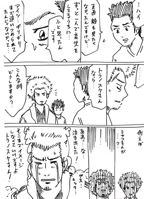 連れ子58 (2)