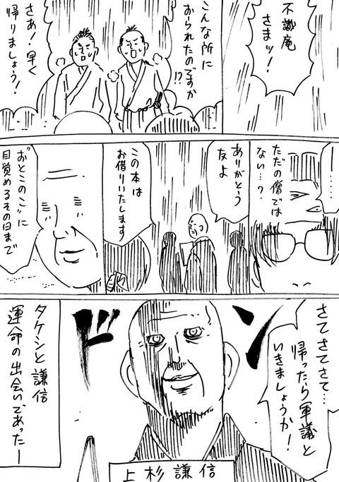 戦国コミケ 44話  (4)