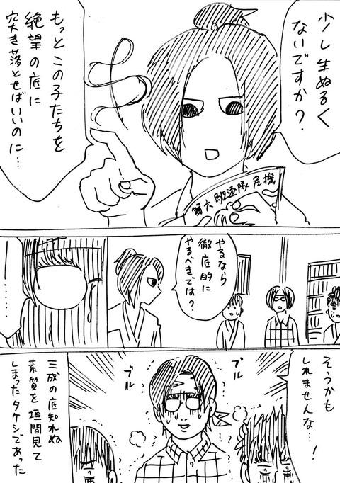 戦国コミケ29話 ) (4)