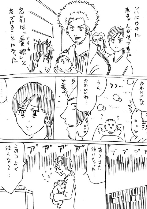 連れ子54 (1)