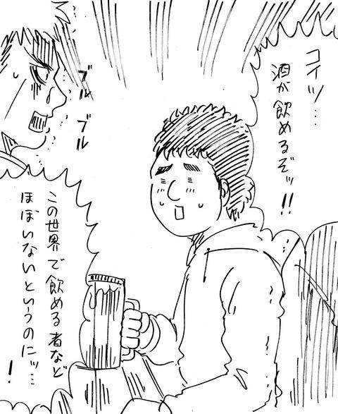 ぬるま湯異世界 (3)