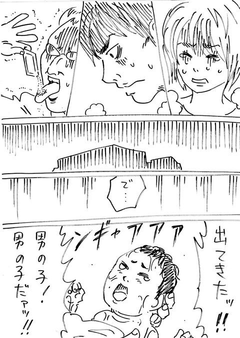 イマイチコラボ3 (3)
