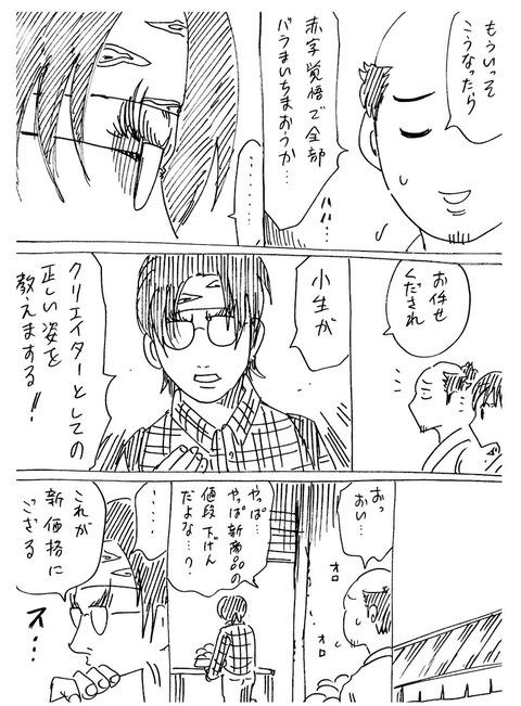 戦国コミケ 46話 (2)