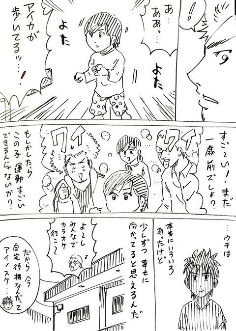 連れ子 64 (4)