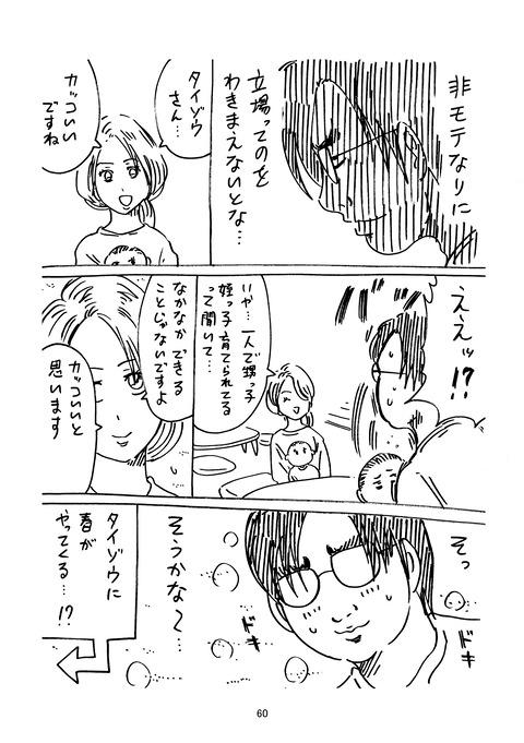 タイゾウ_060