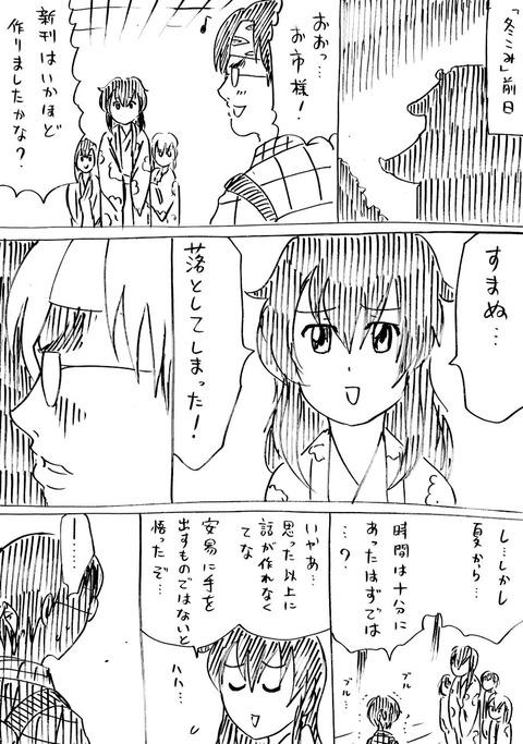戦国コミケ41話 (2)