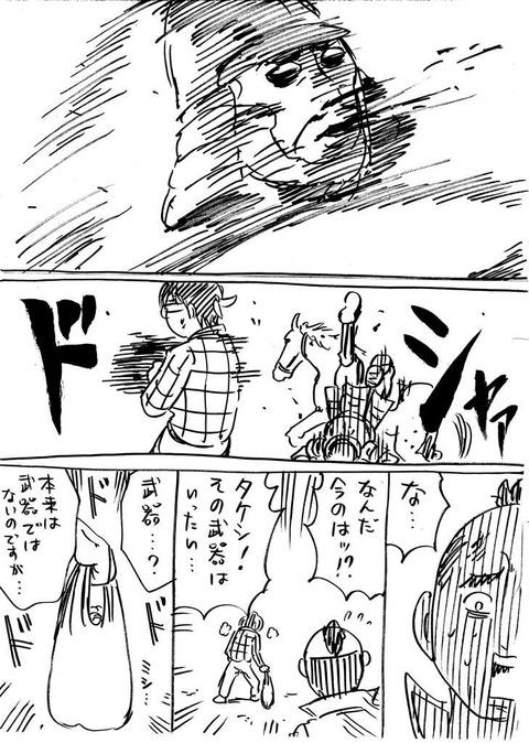 戦国コミケ24話 (3)
