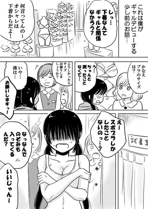 おまけブラ_001