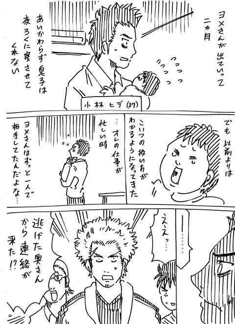 連れ子58 (1)