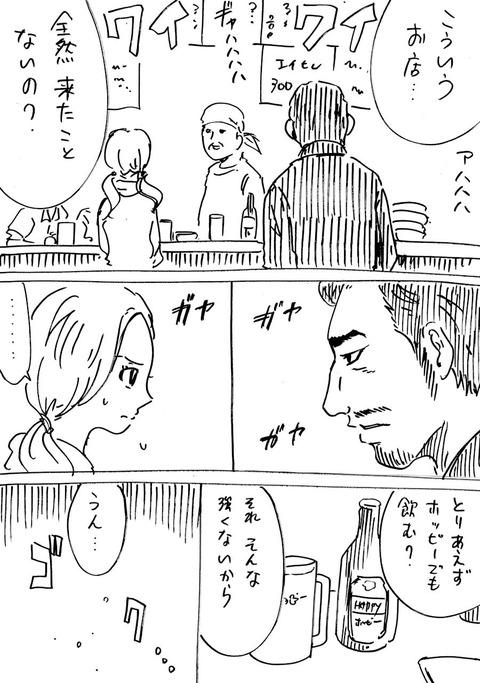 おじさんと乙女 (1)