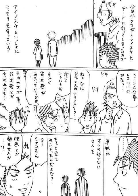 連れ子10 (1)