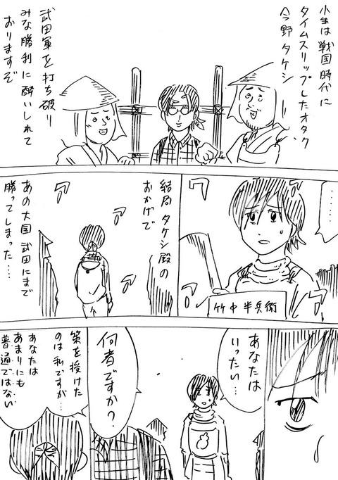 戦国コミケ37話 (1)
