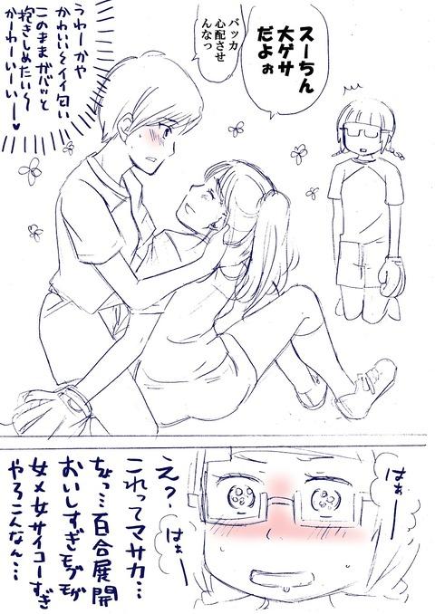 おじ女13オマケ
