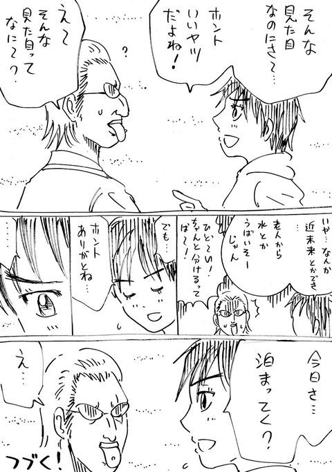 彼氏 (4)