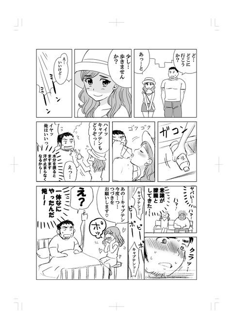 ラグビー部の恋_014