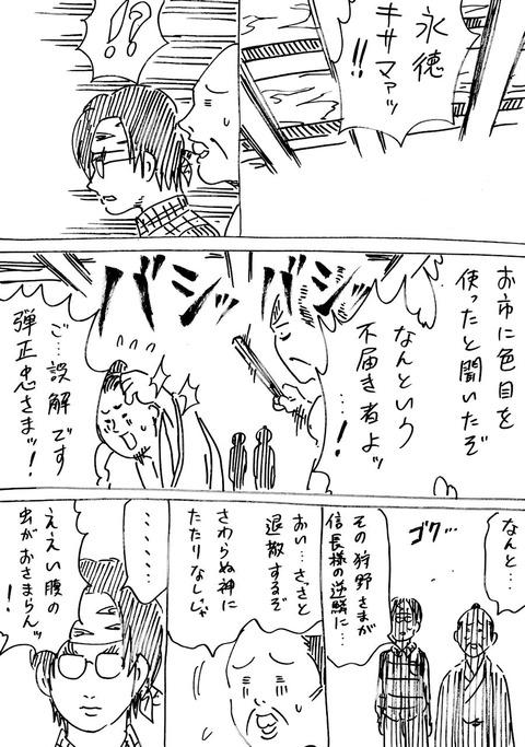 戦国コミケ47話 (2)