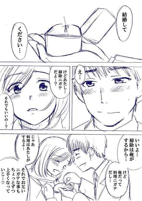 補いあい幼なじみ_004