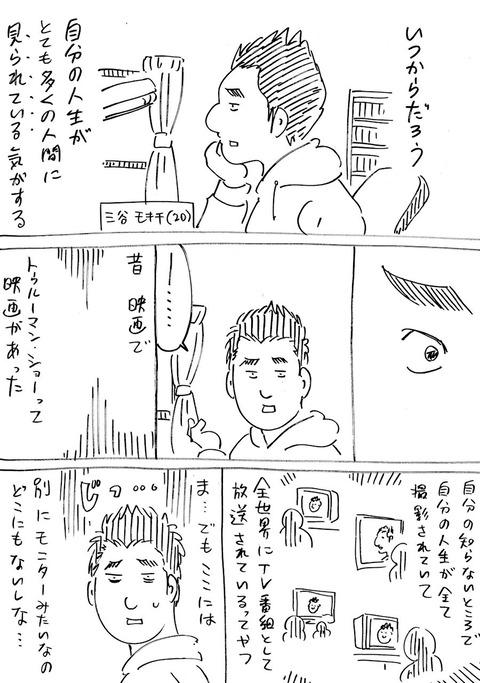 モキチ1 (1)