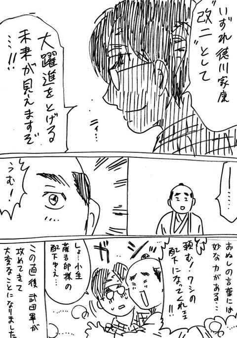 戦国コミケ22話 (4)