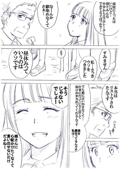 IMG_20170421_060324