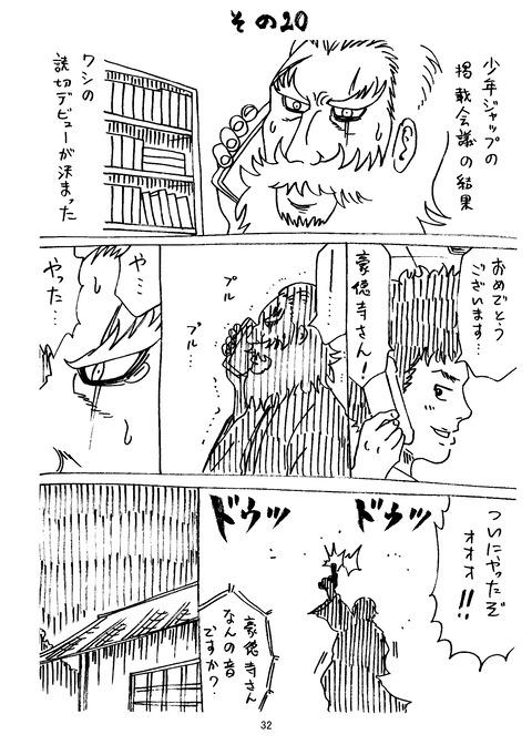 横山了一のTwitter漫画 1_032