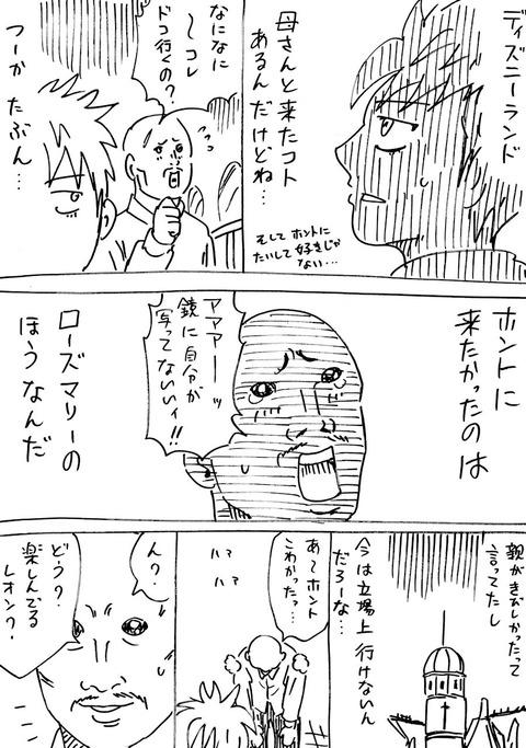 レオン3 (3)
