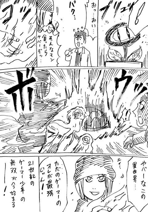 レトロ異世界 (4)