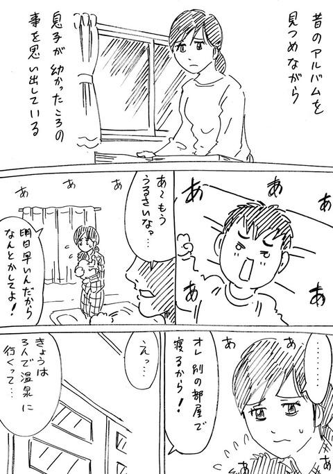 連れ子26 (1)