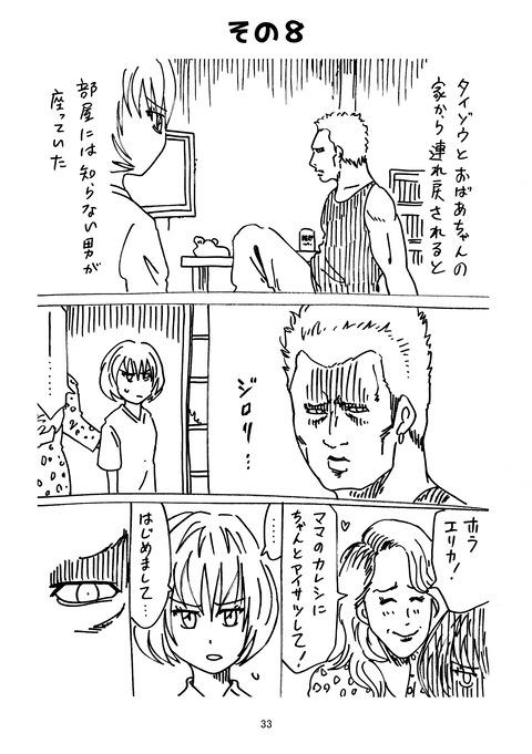 タイゾウ_033