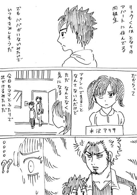 連れ子15 (1)