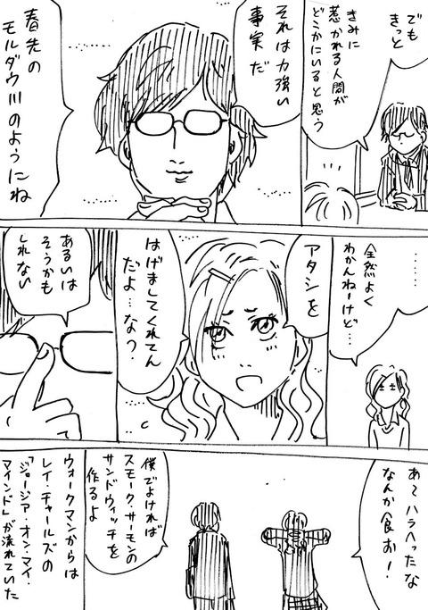 ギャルと春樹 (2)