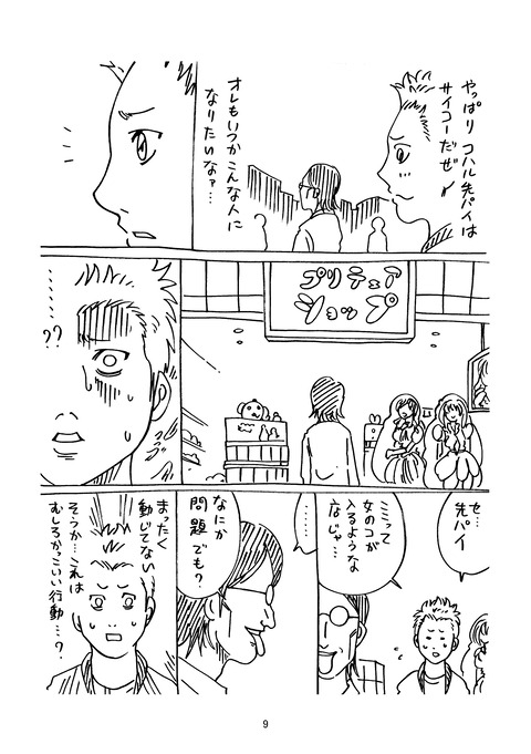 Twitterまとめ2_009