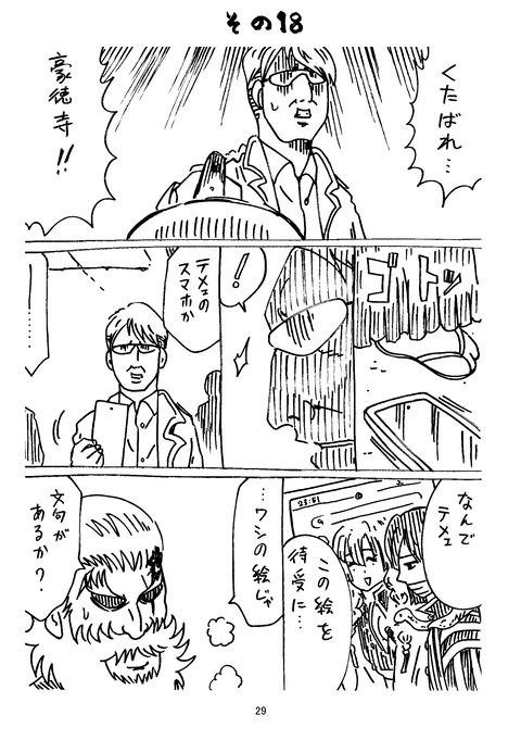 横山了一のTwitter漫画 1_029