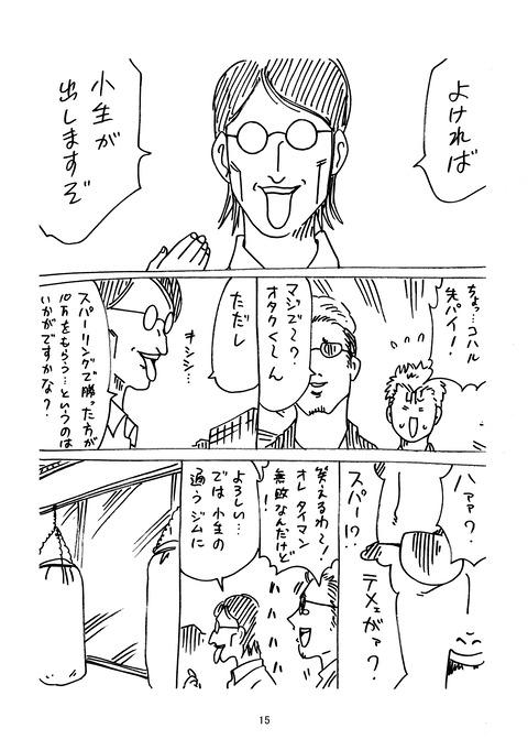 Twitterまとめ2_015