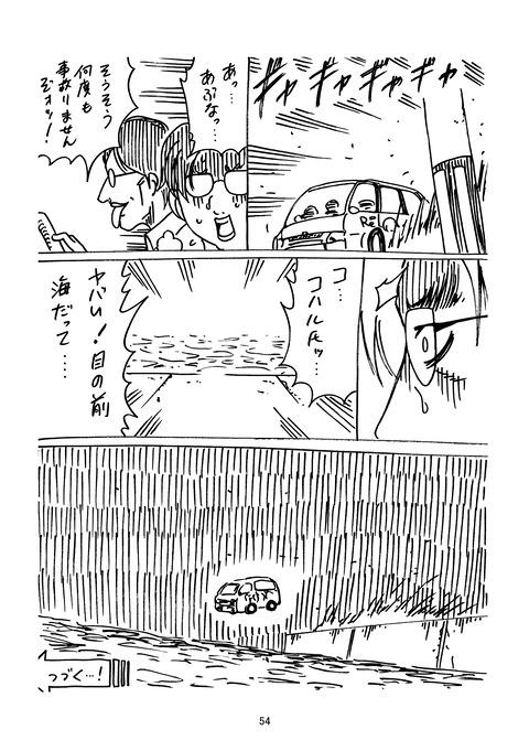 タイゾウ2_054