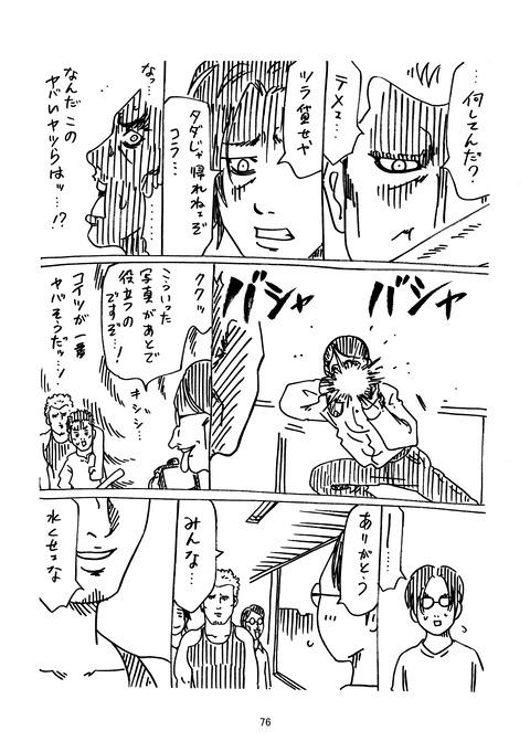 タイゾウ2_076