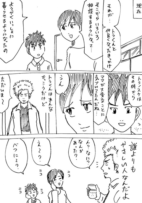 連れ子7 (4)