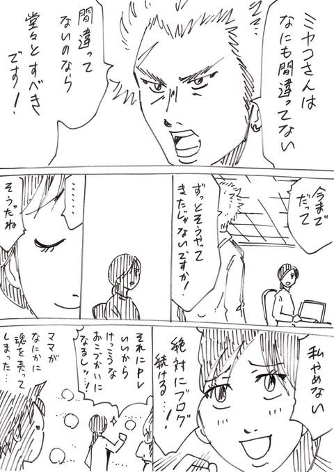 連れ子61) (3)