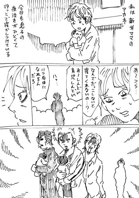 連れ子55 (1)