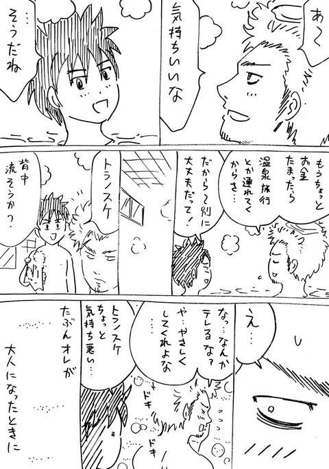 連れ子28 (3)