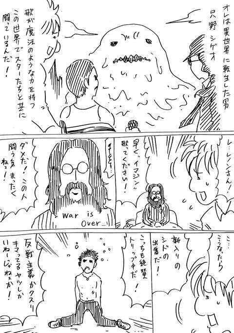 異世界ロックスター 3) (1)
