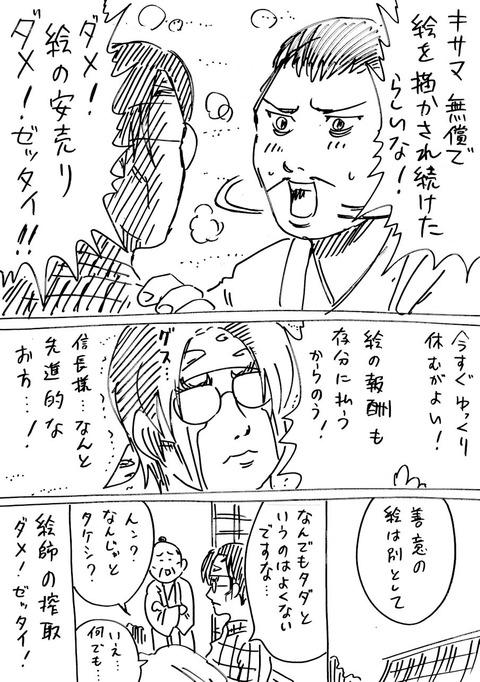 戦国コミケ 第30話  (4)