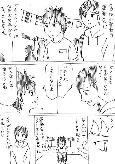 連れ子14 (1)