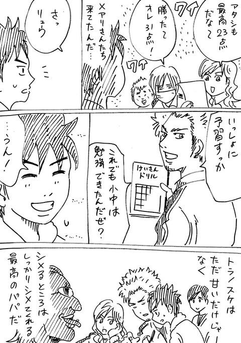 連れ子16 (4)