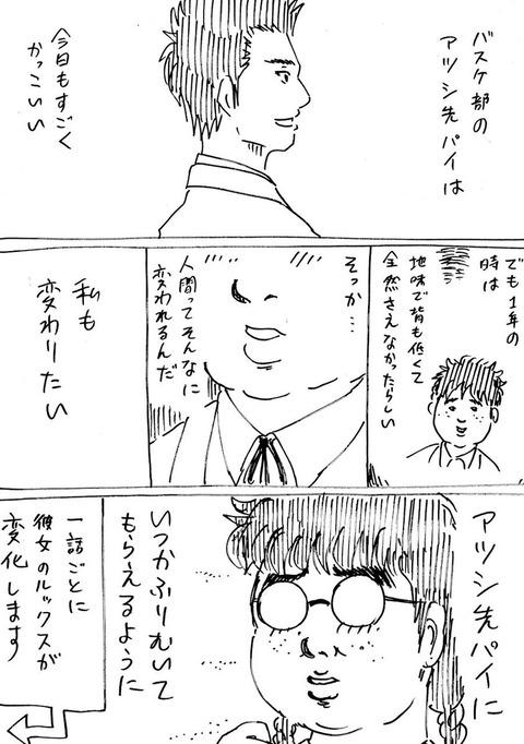 告白 (1)