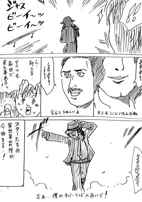 異世界ロックスター (4)