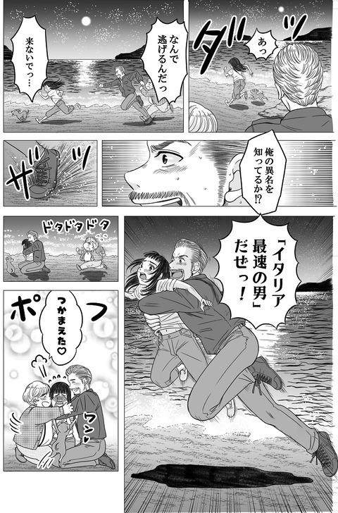やせふと11_005